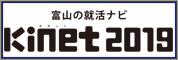 富山の就活ナビ kinet 2019